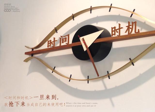 郑明析, 摄理教会, 月明洞, 箴言图像, 时间, 时机, time, hour, JMS, Joshua Jung, Providence, Wolmyeung dong, Proverb,