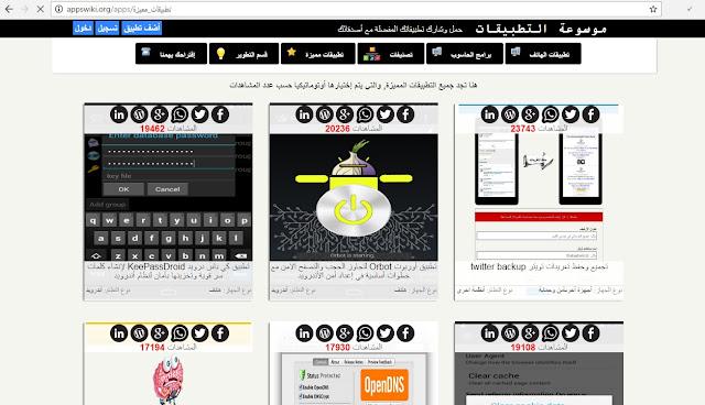 إنشاء مشروع ويب جديد: موسوعة التطبيقات appswiki