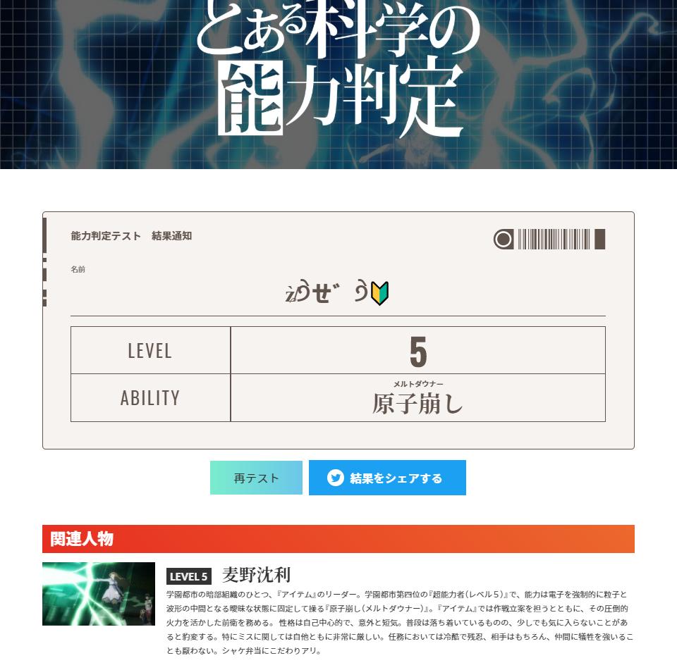 とある科学の超電磁砲T 11話感想 御坂美琴レベル6チャレンジ!【2%】