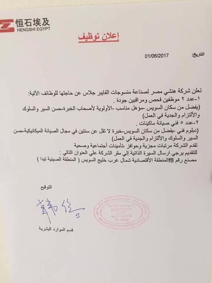 وظائف شاغرة فى شركة هنشى مصر لصناعة منسوجات الفايبر جلاس فى مصر عام 2020