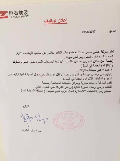 وظائف شاغرة فى شركة هنشى مصر لصناعة منسوجات الفايبر جلاس فى مصر عام2019