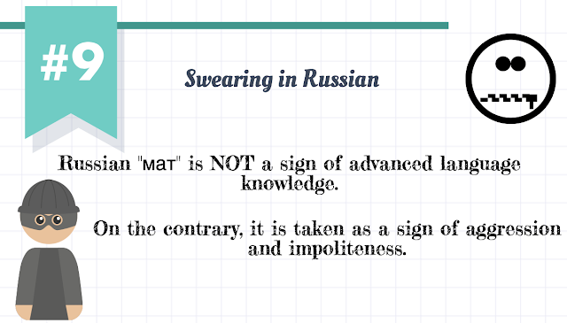 swearing in Russian