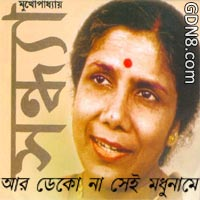 Ar Dekona Sei Madhu Name - Sandhya Mukhopadhyay