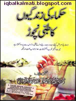 Herbal Medicine Books In Urdu Pdf