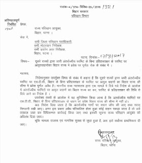 letter-to-seized-bus-in-bihar