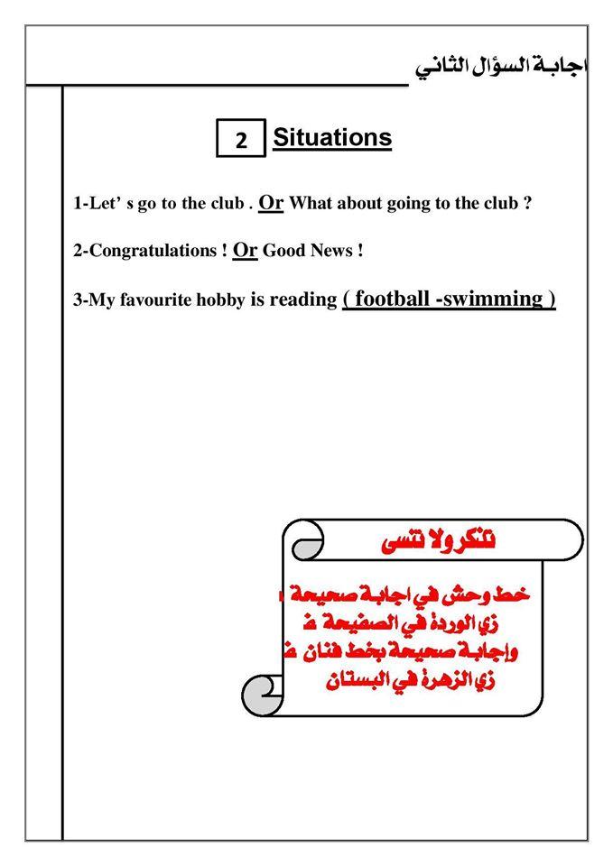 كيف تنظم ورقة اجابتك في امتحان اللغة الانجليزية ؟ ..   Mr-Saber Elboshy  3