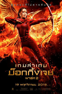 Hunger Games 3 Part 2 (2015) เกมล่าเกม ภาค 4 ม็อกกิ้งเจย์ พาร์ท 2