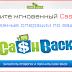 Injobks.ru - Отзывы, лохотрон. Получите мгновенный CashBack За денежные операции по вашему IP