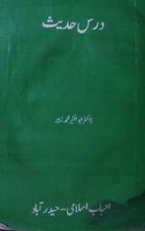 Dars-e-Hadees Urdu Islamic Book Free Dowmload