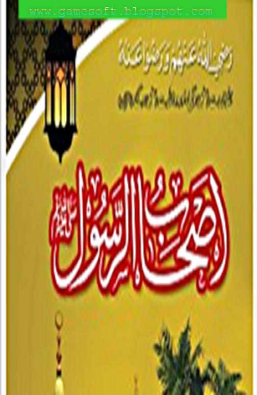 Ashab ur Rasool By Khaleeq Ahmed Mufti