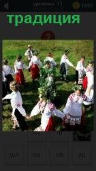 На поляне девушки в хороводе соблюдая традицию