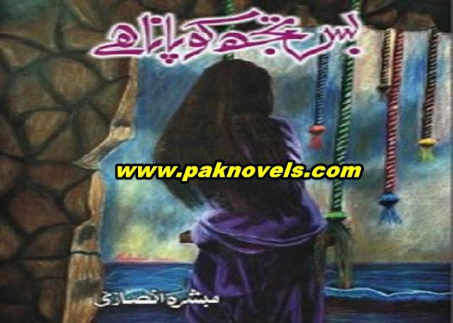 Bas Tujh Ko Pana Hai Novel