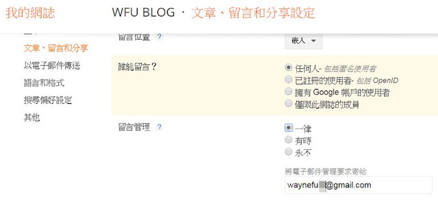 blogger-comment-moderation-對抗 Blogger 垃圾留言全紀錄