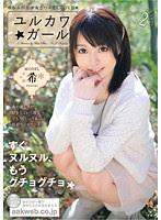 (Re-upload) AAO-022 ユルカワ☆ガール 希 -