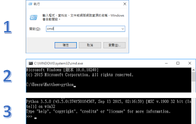 Windows cmd 開啟 python 方法