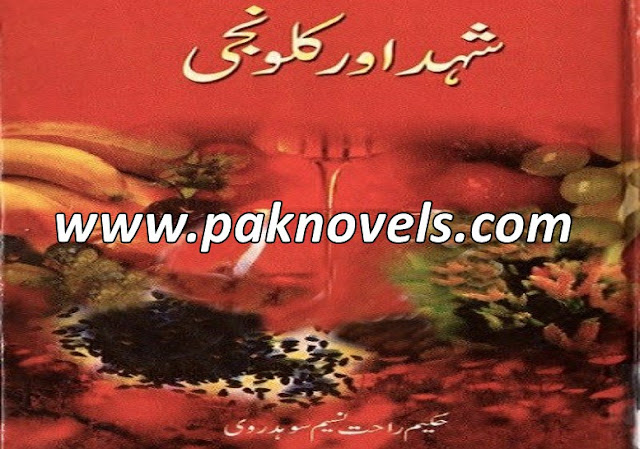 Urdu Book By Hakeem Rahat Naseem Sohdrvi