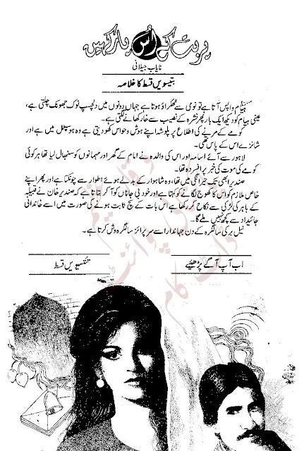 Free downlaod Parbat kay uss par kahen Episode 34 by Nayab Jelani pdf
