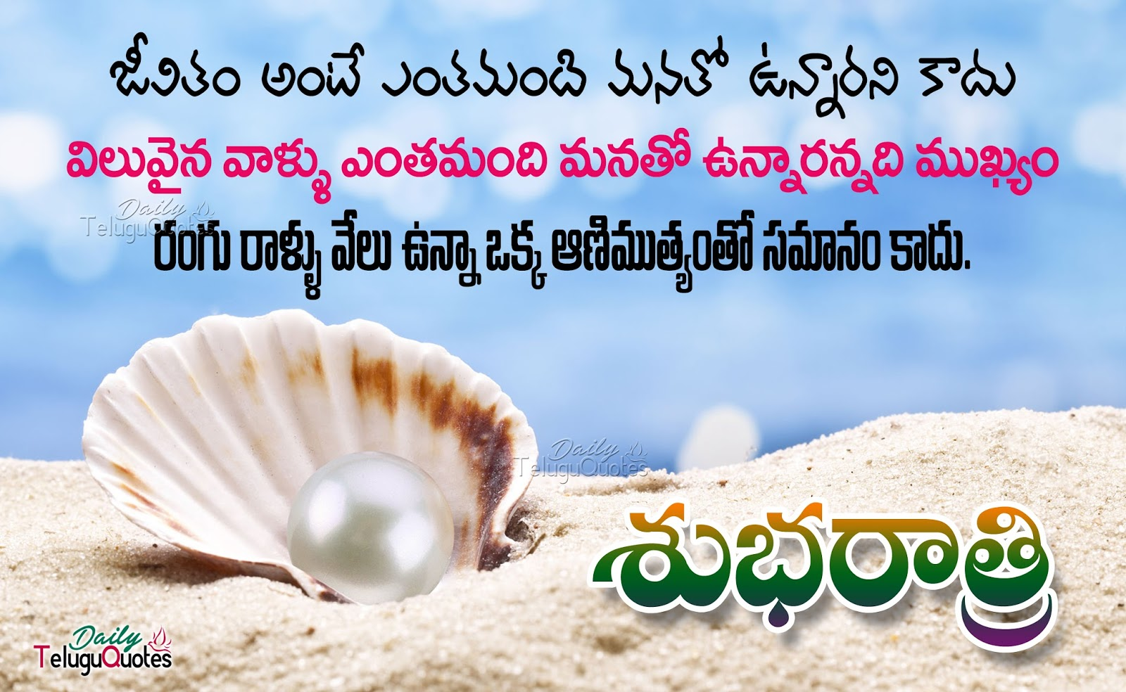 Good Night Quotes Wishes Greetings In Telugu Language