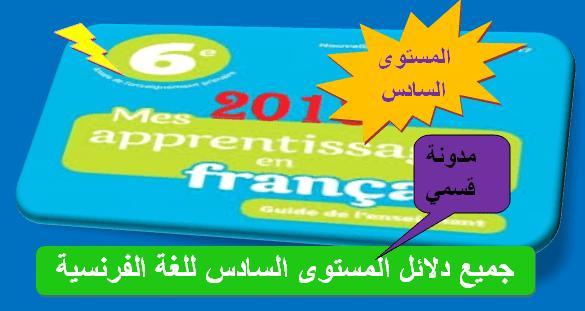 دليل الأستاذ المستوى السادس اللغة الفرنسية