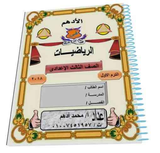الأدهم أقوى مذكرة الرياضيات للصف الثالث الاعدادى ترم أول 2019 – مستر محمد أدهم