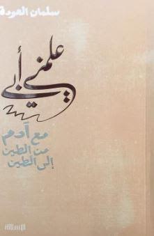 كتاب علمني ابي سلمان العودة