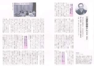 三遊亭楽春の「笑いと健康の講演会」が好評のため、紹介記事が掲載されました。
