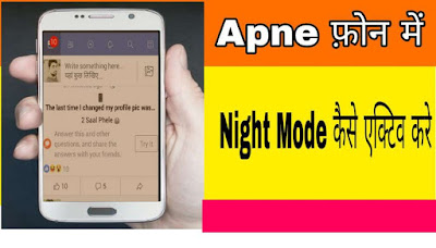 Android phone me Night mode kaise Active kare Protection for Eyes