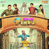 Myself Pendu 2015 - Punjabi Full Movie