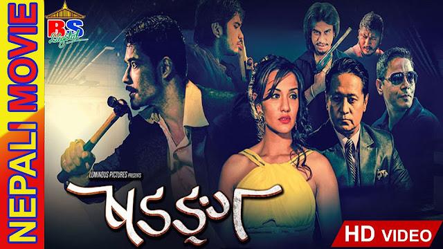 Nepali Movie - SADANGA Full Nepali Movie