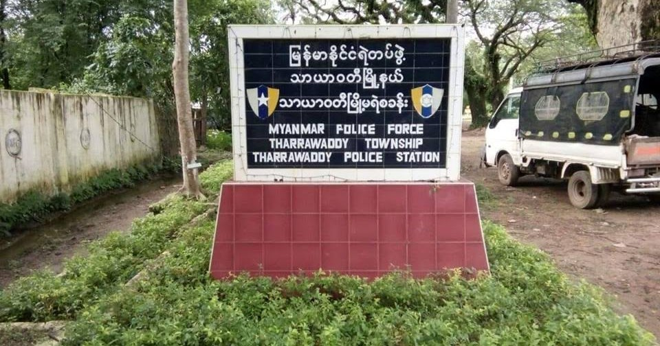 Myanmar Online News: သာယာဝတီဗဟိုအကျဉ်းထောင် ...