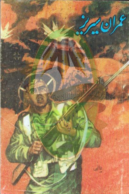 Panchwan Camp Urdu Novel By M.A Rahat Top Imran Series Urdu Novel Free Download Read Online PDF