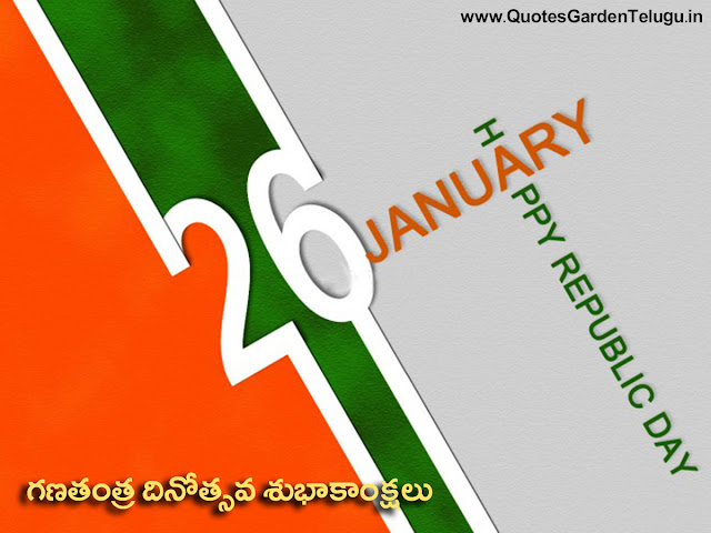 Latest Republic Day telugu deshbhakti shayari images wishes