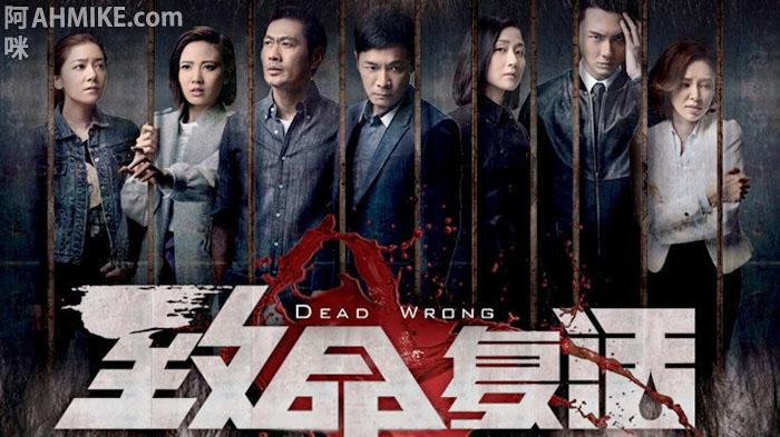 Dead Wrong(致命復活) TVB 2016 Drama Series