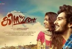 Kismath 2016 Malayalam Movie Watch Online