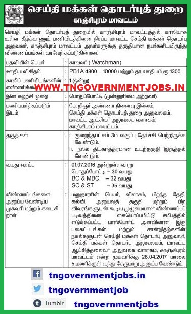 TN-Govt-Jobs-Department-of-Information-and-Public-Relations-watchman-post-in-kanchipuram-district-Recruitment-www.tngovernmentjobs.in