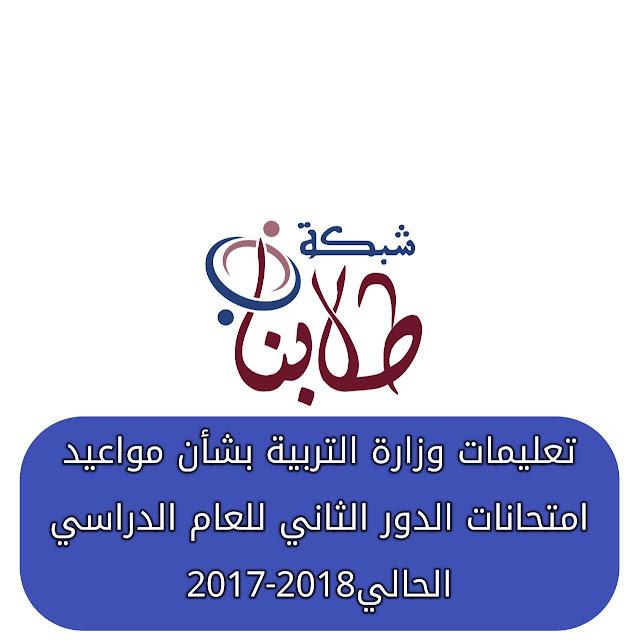 تعليمات وزارة التربية بشأن مواعيد امتحانات الدور الثاني للعام الدراسي الحالي2017-2018
