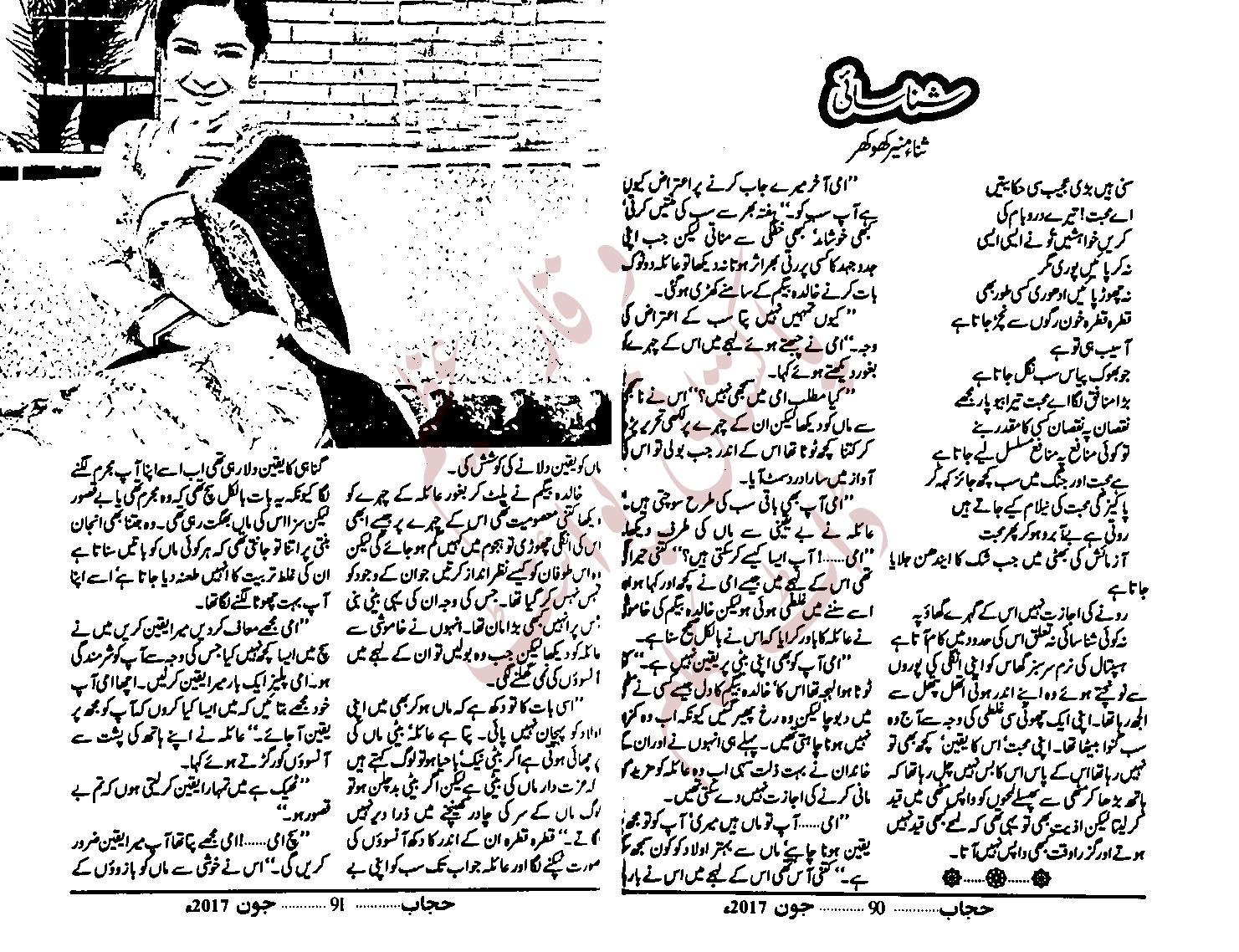 Shanasai By Munir Khokhar Forced Marriage Read Online