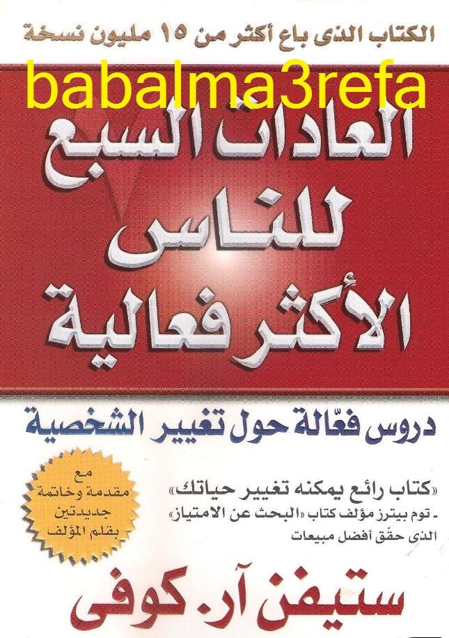 تحميل كتاب العادات السبع للناس الاكثر فاعليه pdf The-Seven-Habits-of-Highly-Effective-People-Arabic-version