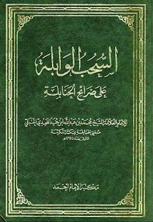 """KITAB: """"AL-SUHUBU AL-WABILAH 'ALA DZARA-IH AL-HANABILAH"""" (mengenai pendiri sekte wahabi)"""
