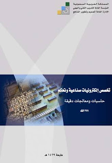 حاسبات و معالجات دقيقه pdf