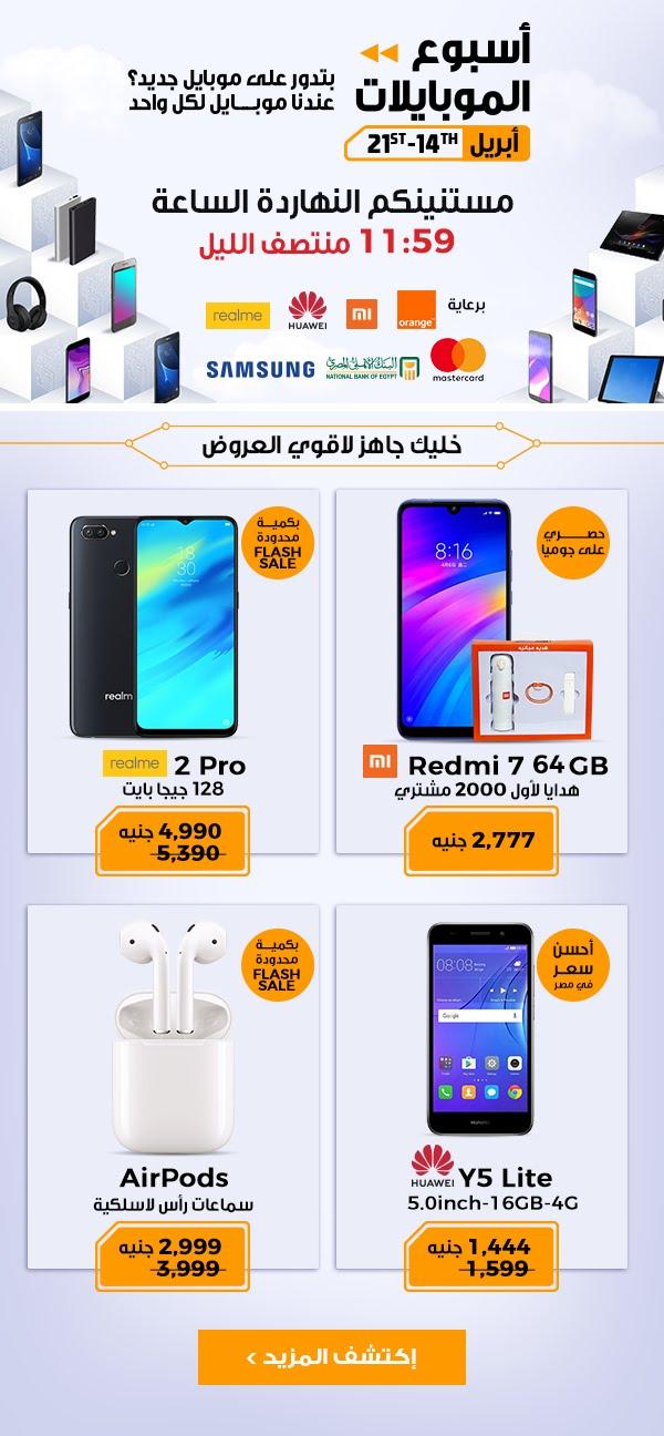 484327072 كل هذا واكثر يتم توفيره بأرخص الأسعار في السوق عبر الانترنت في جوميا مصر  خلال اسبوع الموبايلات.
