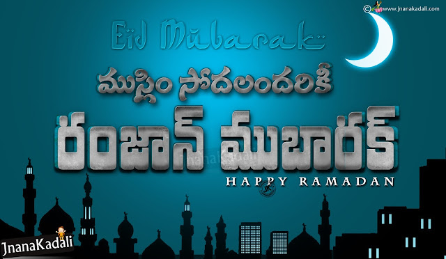 Ramadan Greetings in Telugu, Ramadan Festival 3D Greetings, Best Ramadan Wallpapers