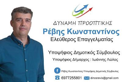 Μία αξιόλογη υποψηφιότητα για τον Δήμο Ηγουμενίτσας
