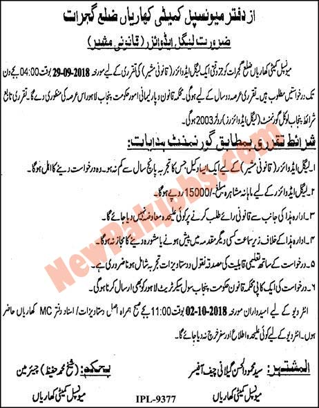Latest Jobs In Municipal Committee Kharian Gujrat