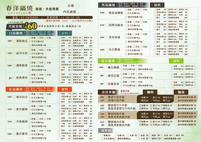 春陽鍋燒-三民區小吃推薦