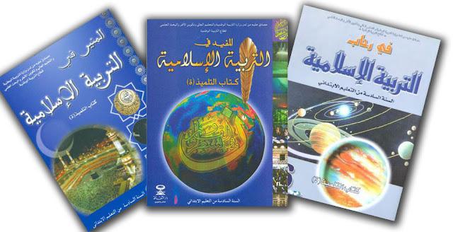 جذاذات التربية الإسلامية للمستوى الخامس