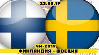 Финляндия – Швеция смотреть онлайн бесплатно 23 мая 2019 прямая трансляция в 21:15 МСК.