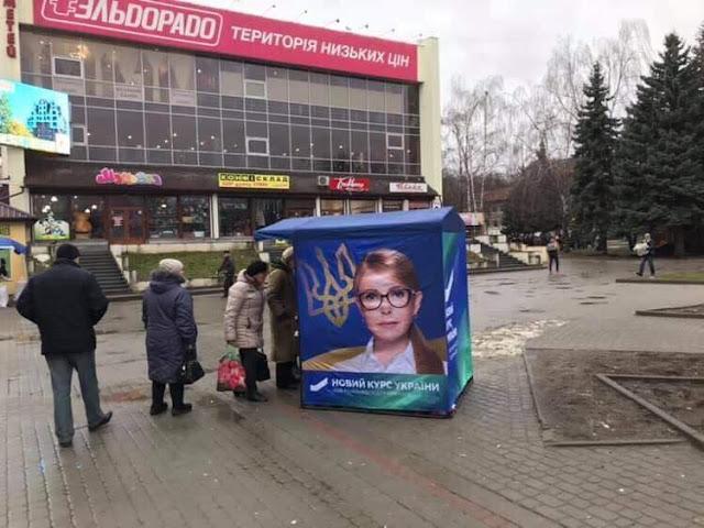 "48935207 223924485165842 4348534128115712000 n - Юлия Тимошенко и старый добрый ""подкуп"" избирателей"
