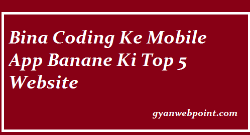 Android-App-Kaise-Banaye