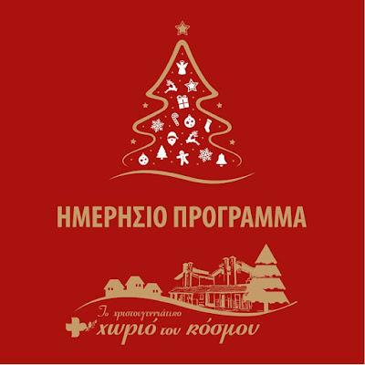 Το αναλυτικό πρόγραμμα του Χριστουγεννιάτικου Χωριού του κόσμου